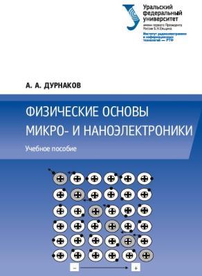А.А. Дурнаков- Физические основы микро- и наноэлектроники