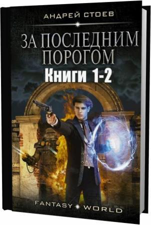 Андрей Стоев. За последним порогом. Сборник книг