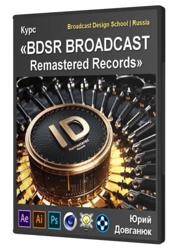 Курс «BDSR BROADCAST Remastered Records» (2019)