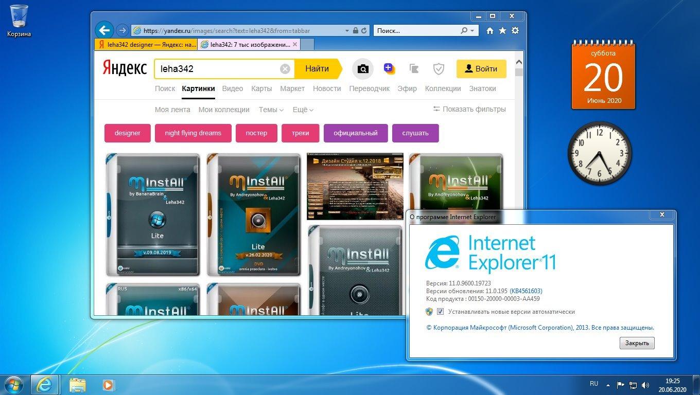 Windows 7 Ultimate SP1 x64 3in1 OEM June 2020 by Generation2 (RUS/MULTi-7)