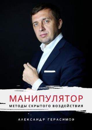 Александр Герасимов - Манипулятор. Методы скрытого воздействия