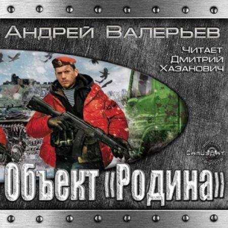 Валерьев Андрей - Объект «Родина» (Аудиокнига)