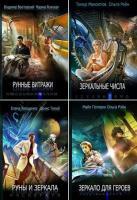 Антология - Книжная серия «Зеркало» в 7 книгах