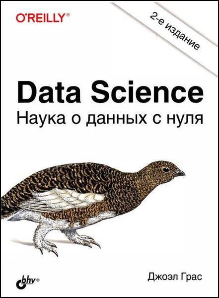 Data Science. Наука о данных с нуля, 2-е изд.