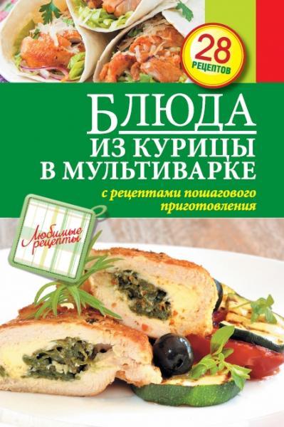 Иванова С. - Блюда из курицы в мультиварке