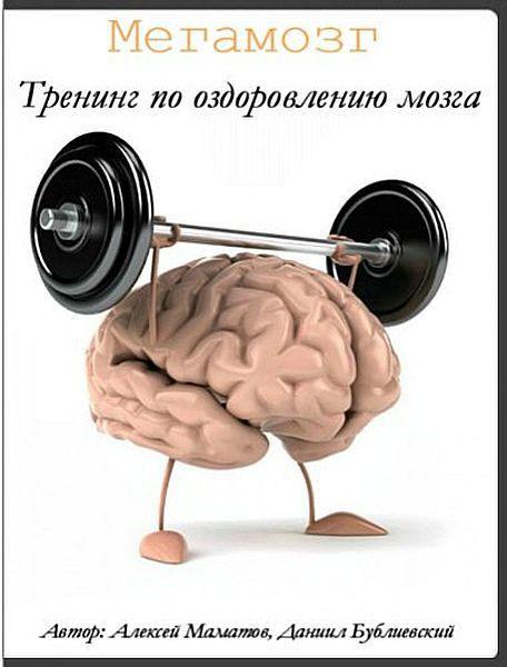 Мегамозг. Тренинг по оздоровлению мозга. Базовый комплект (Тренинг)