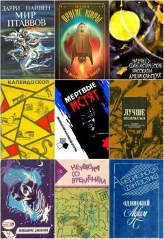 Сборники зарубежной фантастики (90 книг)