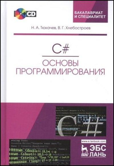 C#. Основы программирования, 3-е изд. (+CD)