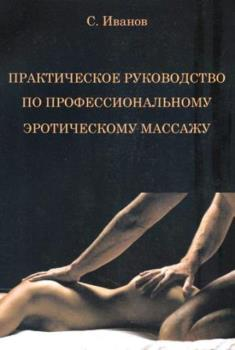 Иванов С. - Практическое руководство по профессиональному эротическому массажу (2018)