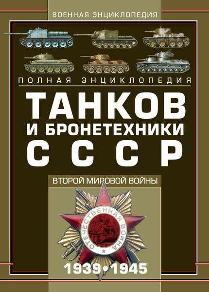 """Серия """"Военная энциклопедия"""" (5 книг)"""