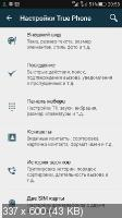 True Phone Dialer & Contacts Pro 2.0.2 [Android]