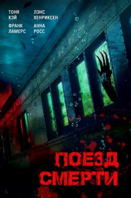 Поезд смерти / D-Railed (2018) BDRip 1080p | iTunes