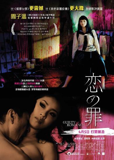 Guilty Of Romance (2011) 1080p BluRay [YTS]