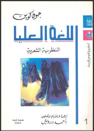 Thumbnails for Arabic Books  [Etcohod]