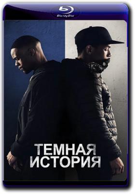 Темная история / Грустная история / Blue Story (2019) WEB-DL 1080p | iTunes