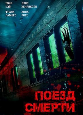 Поезд смерти / D-Railed (2018) WEB-DL 720p | iTunes