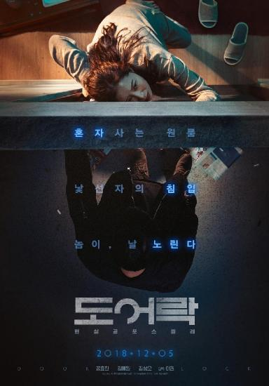 At The Door 2018 WEBRip XviD MP3-XVID
