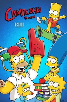 Симпсоны / The Simpsons [Сезон: 31] (2019) WEBRip 1080p | OMSKBIRD