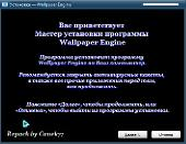 Wallpaper Engine v.1.1.341 RePack от Canek77 (MULTi/RUS/2020)