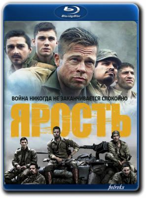 Ярость / Fury (2014) BDRip 720p