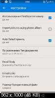 Fast Scanner Premium 4.2.7 [Android]