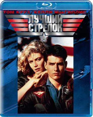 Лучший стрелок / Top Gun (1986) BDRip 720p