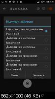 Blokada 4.6.4 [Android]