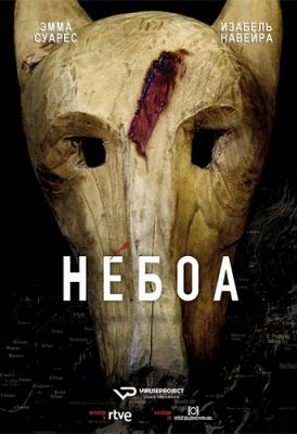Небоа / Туман / Néboa [Сезон: 1] (2020) HDTVRip 1080p | ViruseProject