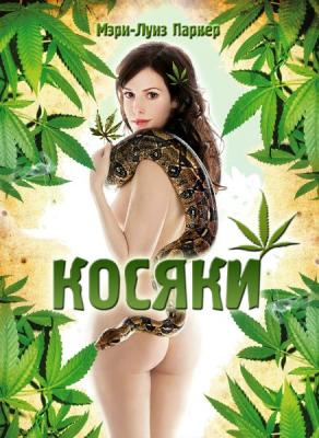 Косяки / Weeds [S01-08] (2005–2012) BDRip 720p, HDTVRip 720p | Fox Life
