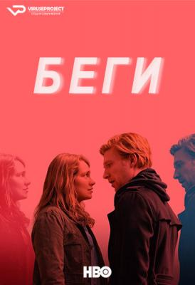 Беги / Run [Сезон: 1] (2020) WEB-DL 1080p | ViruseProject