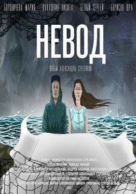 Невод (2017) WEB-DL 1080p | iTunes