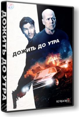 Дожить до утра / Survive the Night (2020) WEB-DL 1080p | iTunes