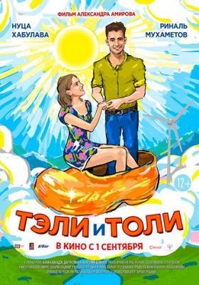 Тэли и Толи (2015) WEB-DL 1080p