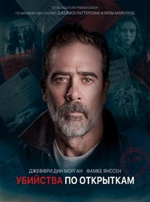 Убийства по открыткам / The Postcard Killings (2020) BDRemux 1080p | iTunes