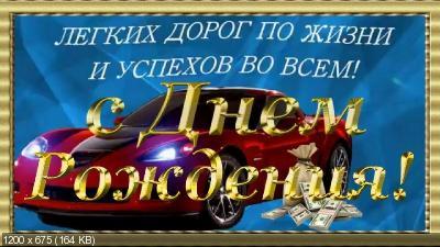 Поздравляем с Днем Рождения Алексея (Алексей Попов) 81e5df9b012f8a920dfdba623b89b395