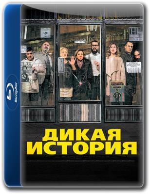 Дикая история / El bar (2017) BDRemux 1080p | iTunes