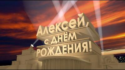 Поздравляем с Днем Рождения Алексея (Алексей Попов) 5953fe36f95d718474d41a98c1fa8e95