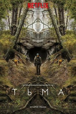 Тьма / Dark [Сезон: 2] (2019) WEBRip 1080p | TVShows