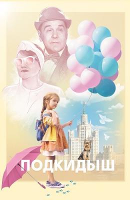 Подкидыш (2019) WEB-DL 1080p