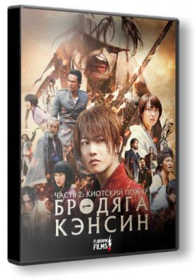 Бродяга Кэнсин: Великий Киотский Пожар / Rurouni Kenshin: Kyoto Inferno (2014) BDRip 1080p