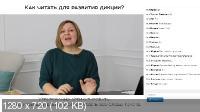 Уникальная практика совершенствования речи + Искусство комплимента (2020) Вебинар