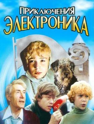 Приключения Электроника (1979) DVDRip