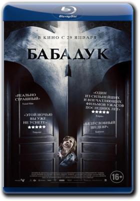 Бабадук / The Babadook (2014) BDRip 1080p