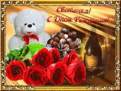 Поздравляем с Днем Рождения Светлану (5zvezda) 0fc189e56522e2321a7654806f6c00e9