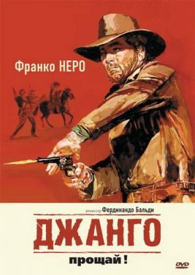 Джанго, прощай! / Texas, addio! (1966) BDRip 720p