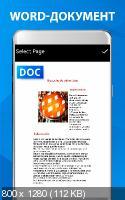 Камера Переводчик - перевод фото + Сканер PDF, DOC 224 PRO [Android]