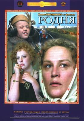 Родня (1981) HDTVRip 720p