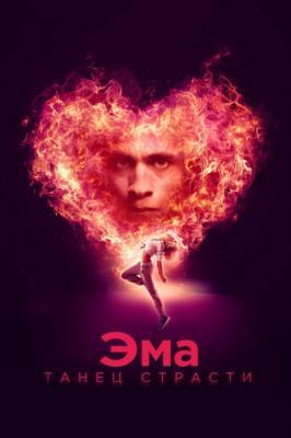 Эма: Танец страсти / Ema (2019) BDRemux 1080p | iTunes
