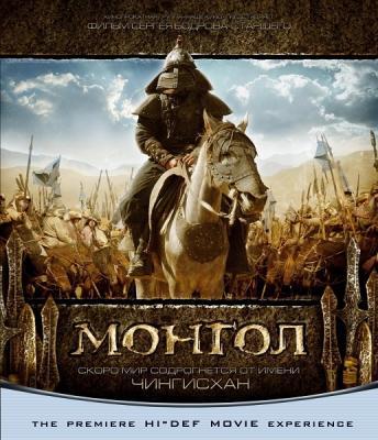 Монгол / Mongol: The Rise of Genghis Khan (2007) BDRip 1080p