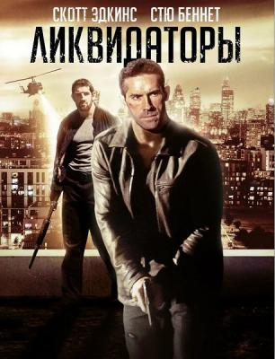 Ликвидаторы / Eliminators (2016) BDRip 1080p | iTunes